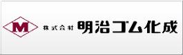 株式会社明治ゴム化成