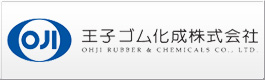 王子ゴム化成株式会社