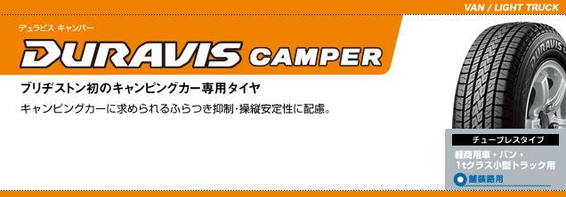 img_camper_01